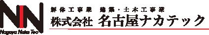 株式会社 名古屋ナカテック